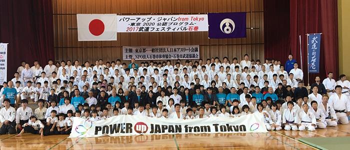 ジャパン パワー アップ